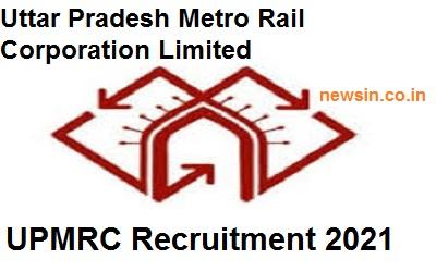 upmrc recruitment
